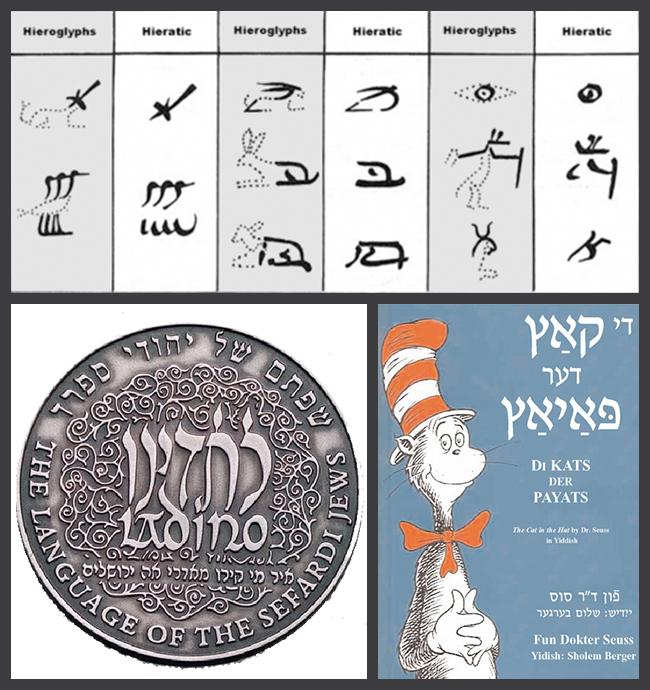 écriture en hébreu
